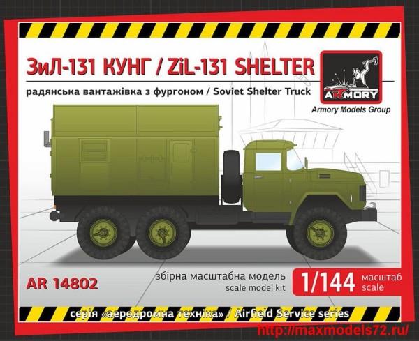 AR14802   1/144 ZiL-131 shelter (thumb31236)