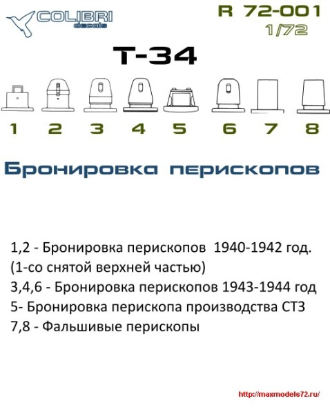 CDR72001   Перископы для семейства Т-34 (thumb24783)