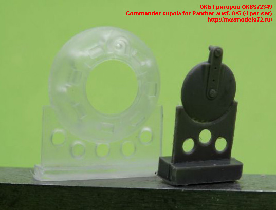 OKBS72349   Commander cupola for Panther ausf. A/G (4 per set) (thumb24734)