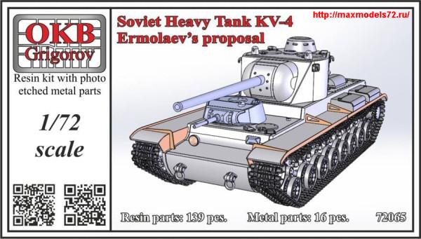 OKBV72065   Soviet Heavy Tank KV-4, Ermolaev's proposal (thumb27776)