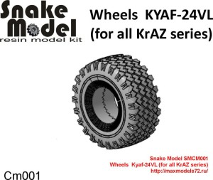 SMCM001   Wheels  Kyaf-24VL (for all KrAZ series) (thumb31891)