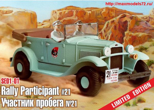 """ZebSE01-01   Участник пробега № 21 (ГАЗ-А """"Сверхбаллон"""")  Ralley Participant No. 21 (thumb31345)"""