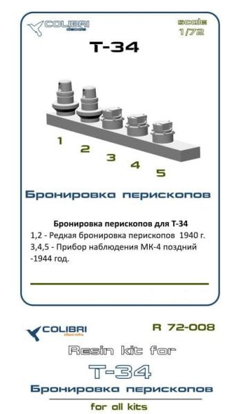 CDR72008   Перескопы (thumb30903)