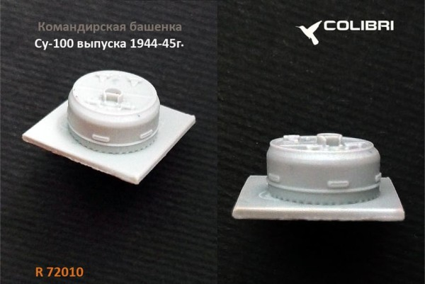 CDR72010   Командирская башня  Су-100 закрытая   (ZVEZDA) (thumb30910)