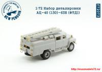 Penf72073   1/72 Набор деталировки АЦ-40 (130)-63Б (ФТД) (attach2 27799)