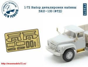 Penf72075   1/72 Набор деталировки кабины ЗИЛ-130 (ФТД) (thumb27809)