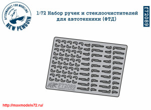 Penf72089   1/72 Набор ручек и «дворников» для автотехники (ФТД) (thumb27811)