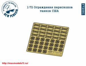 Penf72091   1/72 Ограждение перископа танков США (thumb27815)