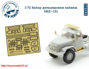 Penf72092   1/72 Набор деталировки кабины ЗИЛ-131 (thumb27817)