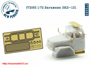 Penf72093   1/72 Багажник ЗИЛ-131 (thumb27819)