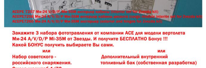 ACE акция травление для МИ-24