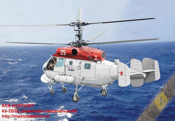ACE72307   Ка-25ПС (поисково-спасательный)  ПРЕДЗАКАЗ (thumb36067)