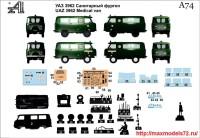 AMinA74   УАЗ 3962  Санитарный фургон    Medical van (attach4 27744)