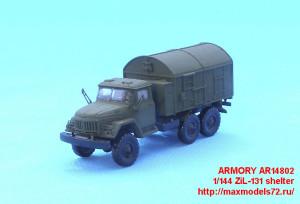 AR14802   1/144 ZiL-131 shelter (attach6 31236)