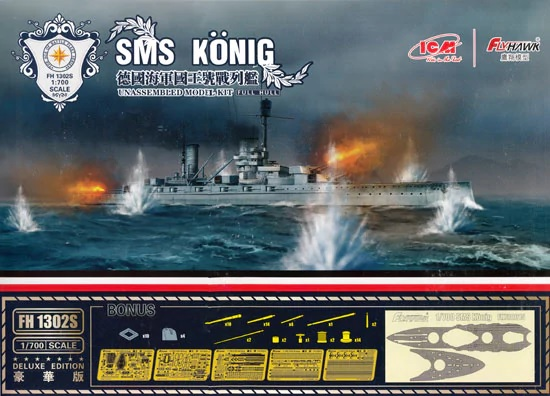 FH1302S   WWI German Battleship Konig (thumb31193)