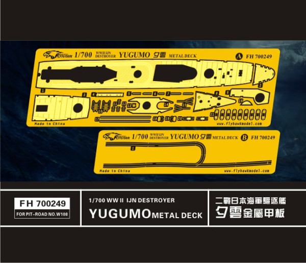 FH700249   WW II  IJN Destroyer Yugumo Metal Deck for Pit-Road NO.W108 (thumb31784)