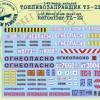 Pen43003  Топливозаправщик ТЗ-22      Refueller TZ-22 (thumb25620)