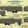 Pen43003  Топливозаправщик ТЗ-22      Refueller TZ-22 (attach3 25620)
