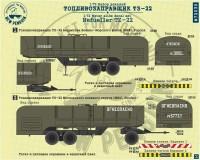 Pen72030  Топливозаправщик ТЗ-22     Refueller TZ-22 (attach2 25610)