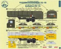 Pen72030  Топливозаправщик ТЗ-22     Refueller TZ-22 (attach4 25610)
