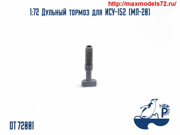Pendt72001   1:72 Дульный тормоз для ИСУ-152 (МЛ-20) (thumb25518)
