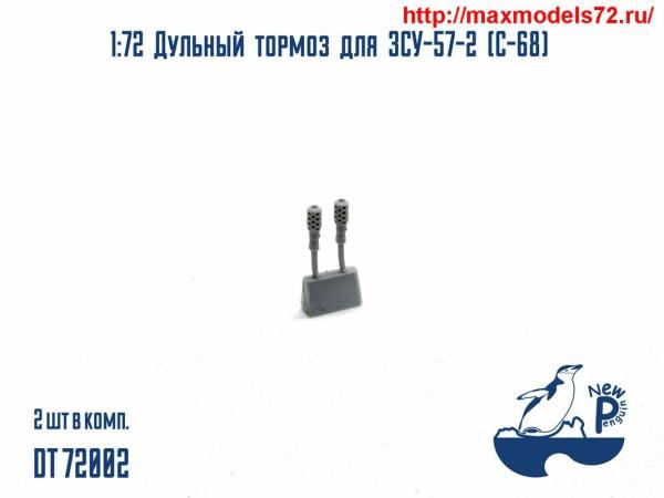 Pendt72002   1:72 Дульный тормоз для ЗСУ-57-2 (С-68) (thumb25520)
