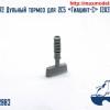 Pendt72003   1:72 Дульный тормоз для 2С5 «Гиацинт-С» (2А37) (thumb25522)