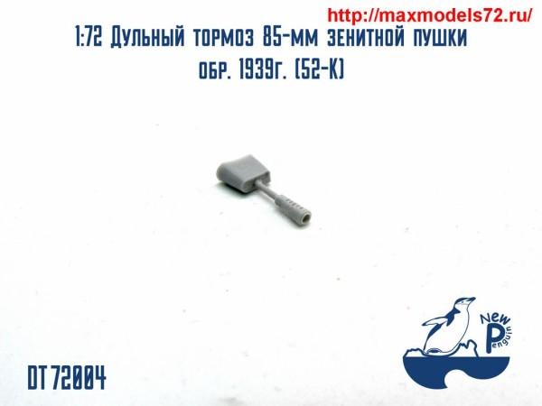 Pendt72004   1:72 Дульный тормоз 85-мм зенитной пушки обр. 1939г. (52-К) (thumb25524)