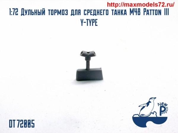 Pendt72005   1:72 Дульный тормоз для среднего танка М48 Patton III Y-TYPE (thumb25526)
