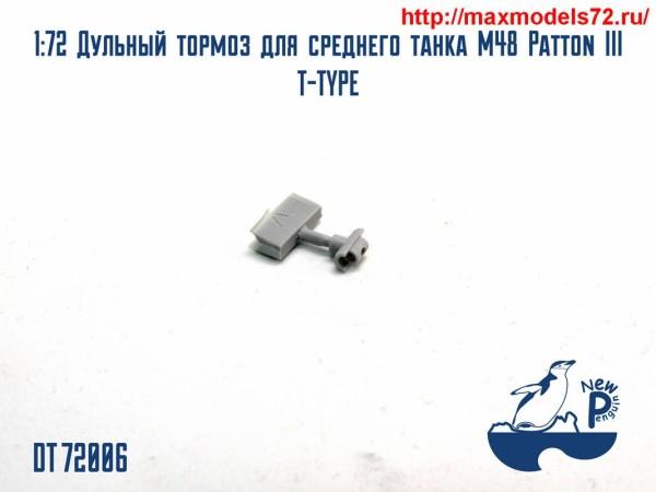 Pendt72006   1:72 Дульный тормоз для среднего танка М48 Patton III T-TYPE (thumb25528)