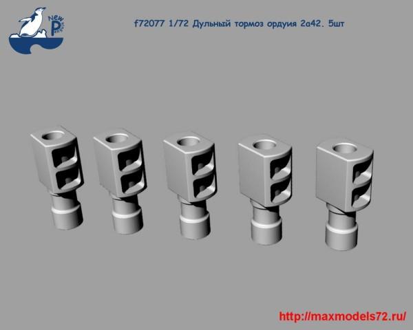 Penf72077 1/72 Дульный тормоз ордуия 2а42, 5шт (thumb25508)