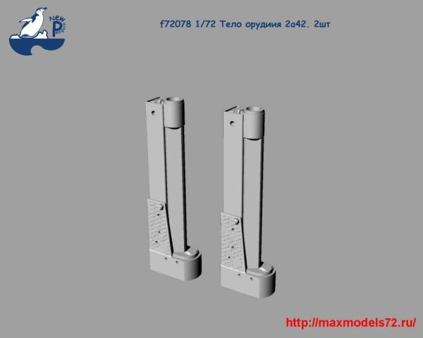 Penf72078 1/72 Тело орудиия 2а42, 1шт (thumb25510)