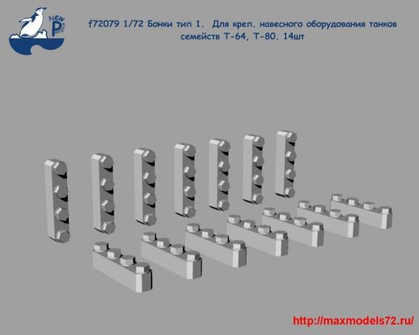 Penf72079 1/72 Бонки тип 1.  Для креп. навесного оборудования танков семейств Т-64, Т-80. 12шт (thumb25512)