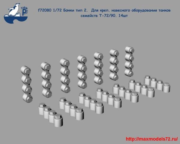 Penf72080 1/72 Бонки тип 2.  Для креп. навесного оборудования танков семейств Т-72/90. 2шт (thumb25514)