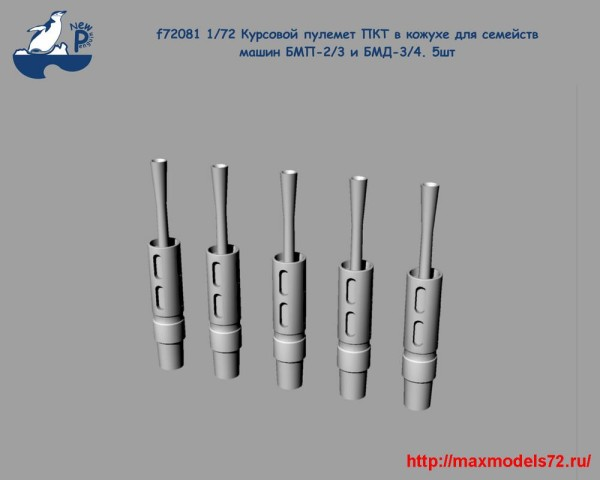 Penf72081 1/72 Курсовой пулемет ПКТ в кожухе для семейств машин БМП-2/3 и БМД-3/4. 5шт (thumb25516)