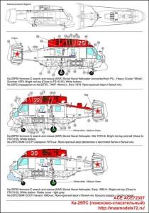 ACE72307   Ка-25ПС (поисково-спасательный)  ПРЕДЗАКАЗ (attach11 36067)