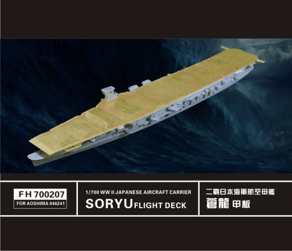 FH700207   WW II  SORYU FLIGHT DECK(FOR AOSHIMA 04515) (thumb31740)