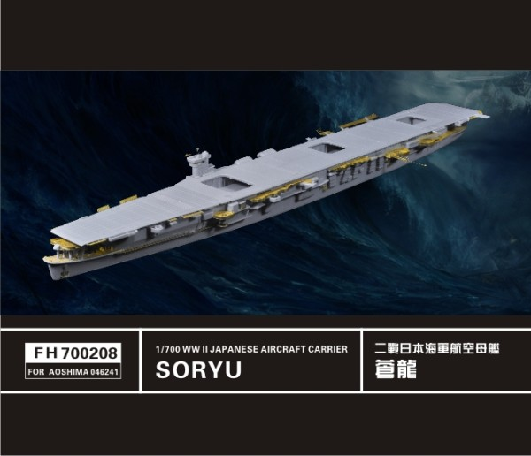 FH700208   WW II  Soryu Aircraft Carrier Super Set( For Aoshima04624) (thumb31742)