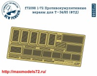 Penf72098 1:72 Противокумулятивные экраны для Т-34/85 (ФТД)    1:72 PE spaced armour for Т-34/85 (thumb34105)