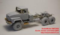 SM72002   Soviet  tractor unit KrAZ-260V (attach7 33573)