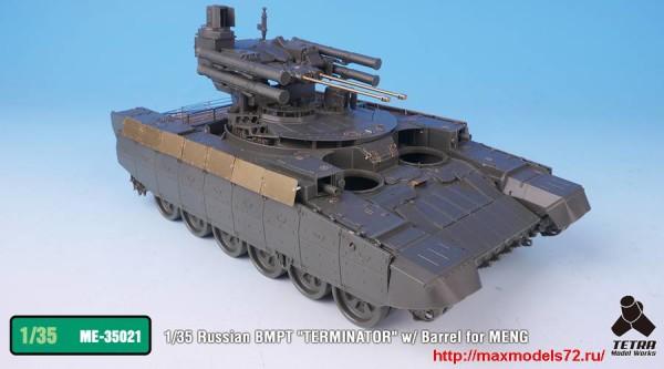 """TetraME-35021   1/35 Russian BMPT """"TERMINATOR"""" w/ Barrel for MENG (thumb33265)"""