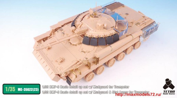 TetraME-35022   1/35 BMP-3 Basic detail up set w/ Mudguard for Trumpeter (thumb33272)