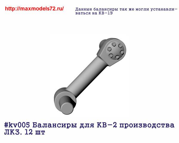 Penkv005 Балансиры для КВ-2 производства ЛКЗ. 12 шт (thumb27354)