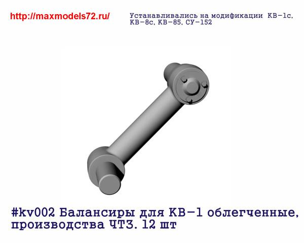 Penkv002 Балансиры для КВ-1 облегченные,производства ЧТЗ. 12 шт (thumb27348)