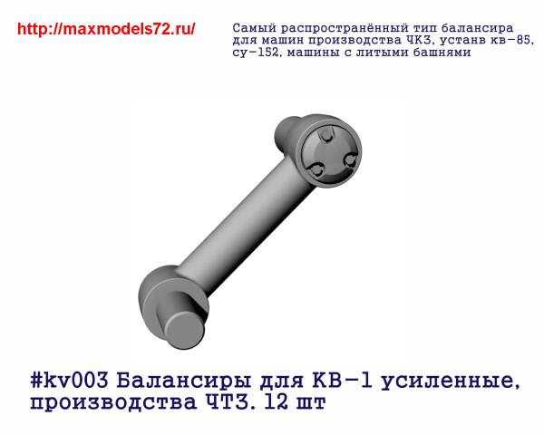 Penkv003 Балансиры для КВ-1 усиленные, производства ЧТЗ. 12 шт (thumb27350)