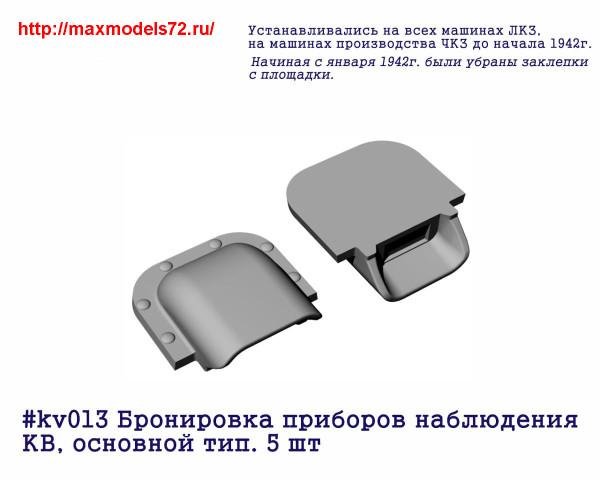 Penkv013 Бронировка приборов наблюдения КВ, основной тип. 5 шт (thumb27370)