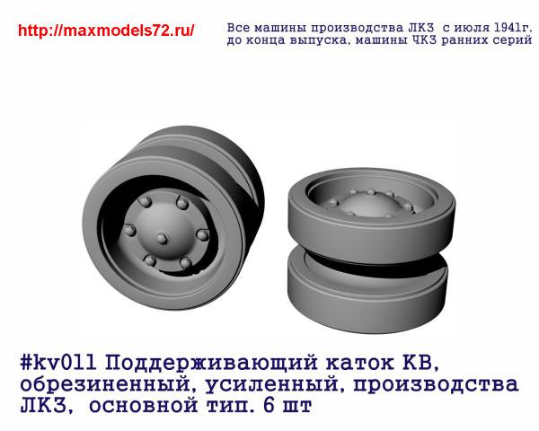 Penkv011 Поддерживающий каток КВ, обрезиненный, усиленный, производства  ЛКЗ,  основной тип. 6 шт (thumb27366)