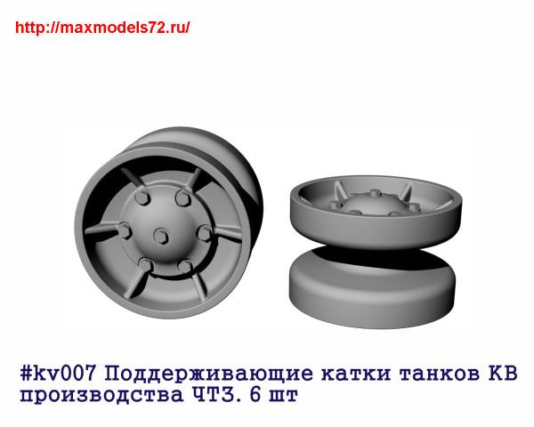 Penkv007 Поддерживающие катки КВ, производства ЧТЗ. 6 шт (thumb27358)