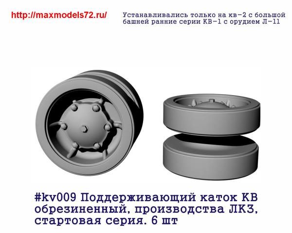 Penkv009 Поддерживающий каток КВ обрезиненный, производства ЛКЗ, стартовая серия. 6 шт (thumb27362)