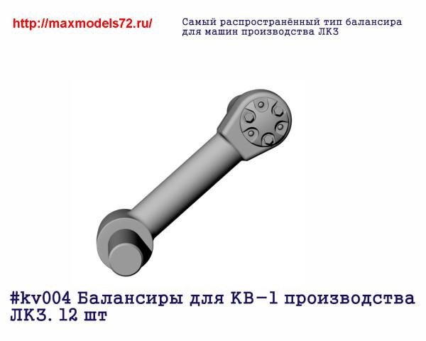 Penkv004 Балансиры для КВ-1 производства ЛКЗ. 12 шт (thumb27352)